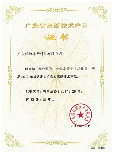 Certificate of High-tech Product for GEMEGA