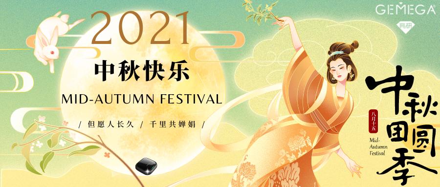 Happy Mid-Autumn Festival from GEMEGA!